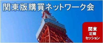 関東版購買ネットワーク会