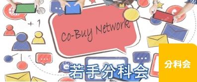 購買ネットワーク会若手分科会